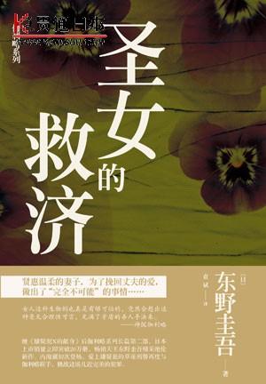 日本畅销推理小说《圣女的救济》初夏火热上市