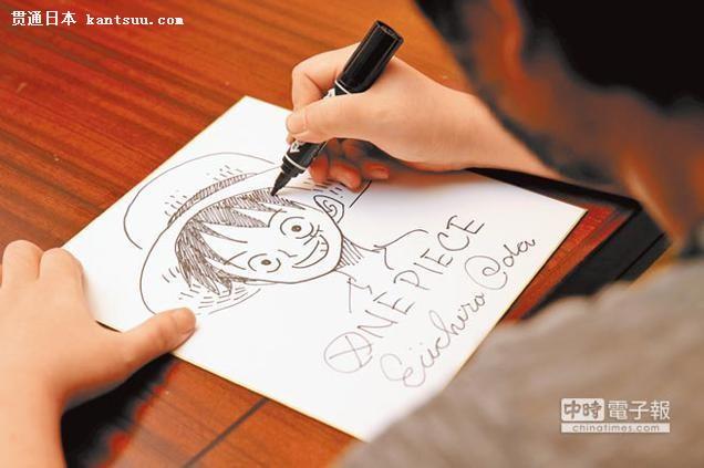 日本著名漫画《海贼王》的作者尾田荣一郎