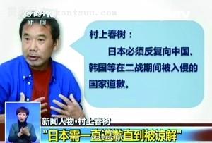 村上春树新作揭南京大屠杀 日本急了 右翼恼羞成怒对其进行攻击